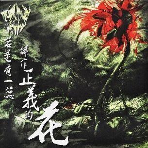 火燒島 / 若是有一蕊號作正義的花 Burning Island / Blossom Of Roaring Justice