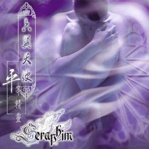 六翼天使 / 平等精靈 Seraphim / The Equal Spirit
