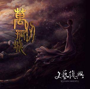 文藝復興樂團 / 萬仞孤城 Renascimento / Great Wall