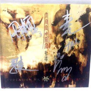 招魂 / 天靈靈地靈靈 (港盤進口簽名版) Evocation / 天靈靈地靈靈 (Signature Edition)