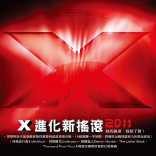 X進化新搖滾2011 / 合輯 V.A. / X2011