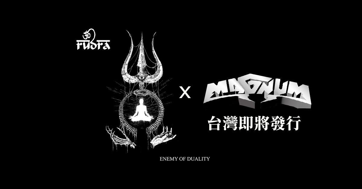 Rudra《Enemy of Duality》台灣獨家發行!