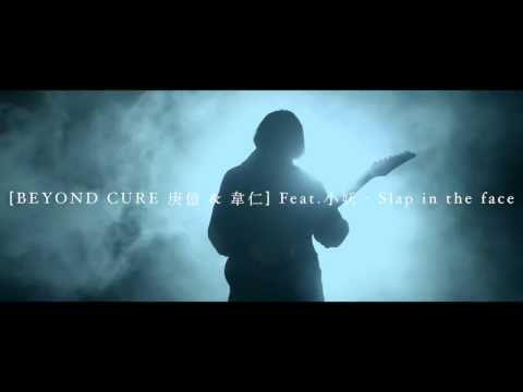 [ BEYOND CURE 庚億&韋仁 ] Feat. 小妖 – Slap in the face