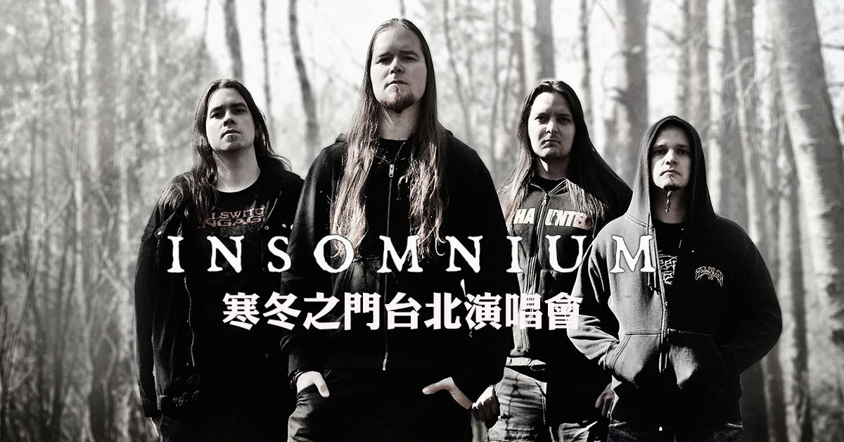 INSOMNIUM 寒冬之門台北演唱會 (5/19)