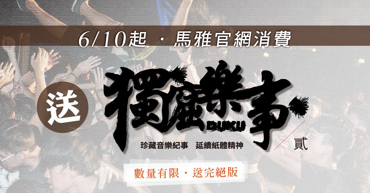 獨窟貳-banner廣告-1200