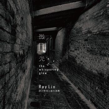 Ray Lin / 微光 Ray Lin  /  The Whispering Glow